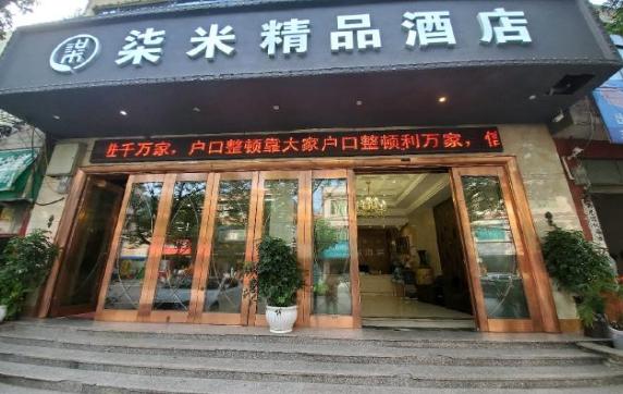 北京盈利酒店转让