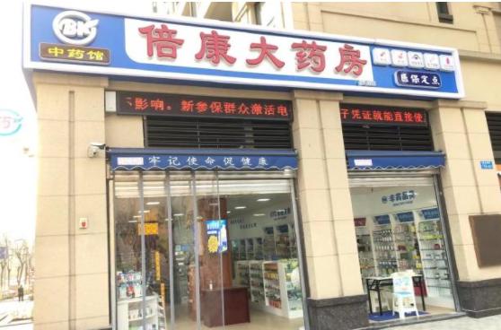 北京药店转让