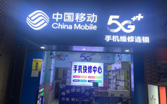 北京手机维修店转让