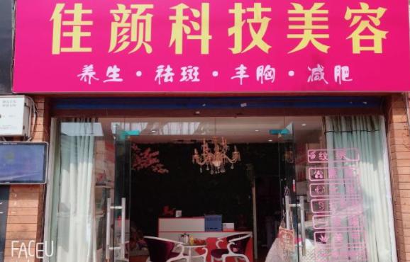 北京盈利美容院转让